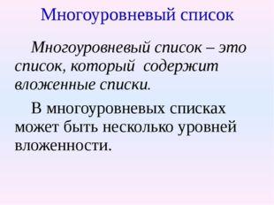 Многоуровневый список Многоуровневый список – это список, который содержит в