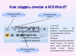 Как создать список в MS Word? 1 способ: Выделить текст  выбрать маркированны