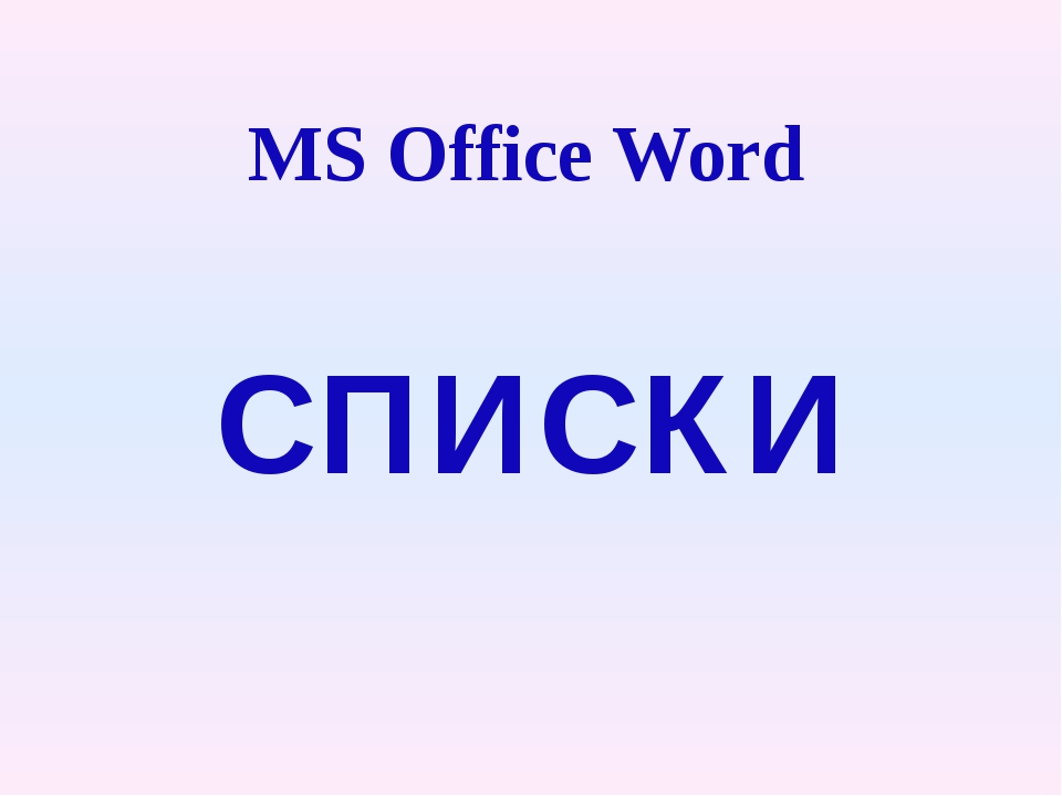 MS Office Word СПИСКИ