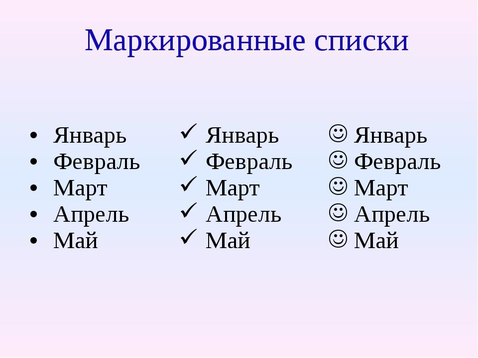 Маркированные списки Январь Февраль Март Апрель Май Январь Февраль Март Апрел...