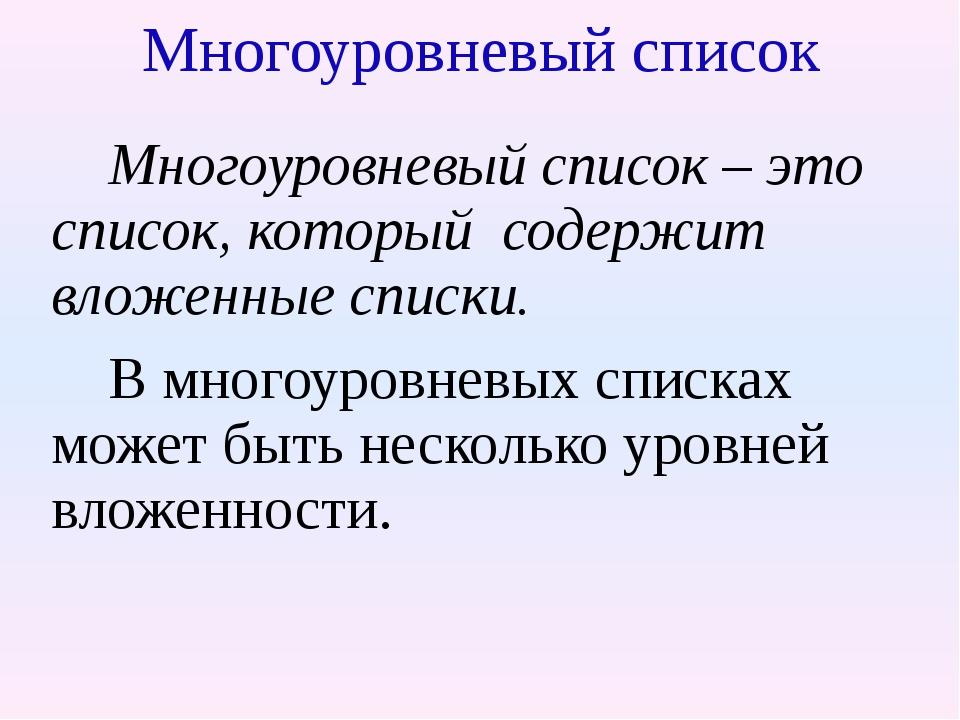Многоуровневый список Многоуровневый список – это список, который содержит в...