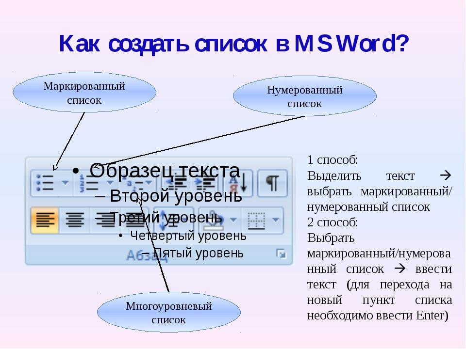 Как создать список в MS Word? 1 способ: Выделить текст  выбрать маркированны...