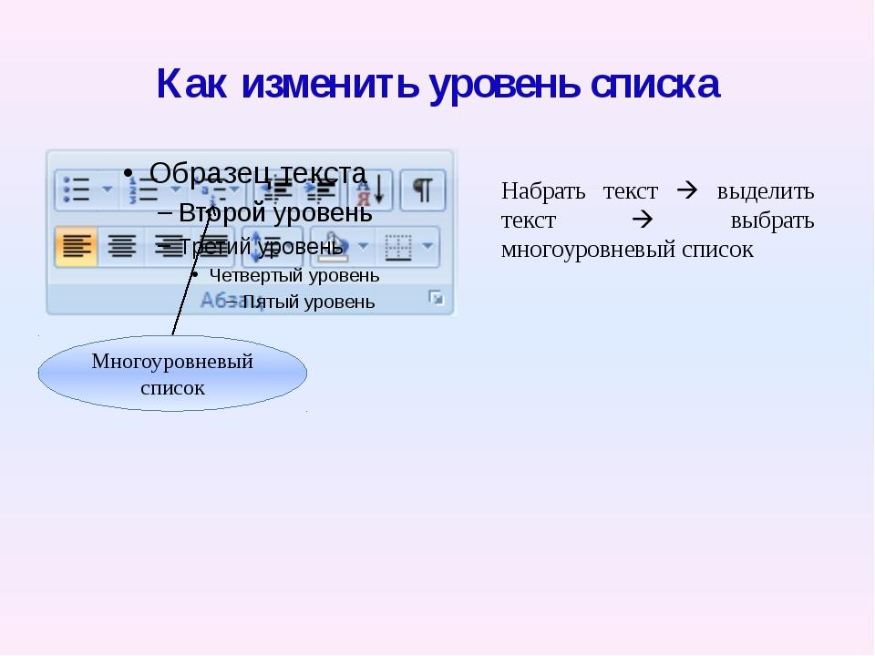 Как изменить уровень списка Набрать текст  выделить текст  выбрать многоуро...