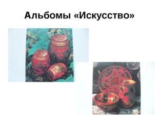 Альбомы «Искусство»