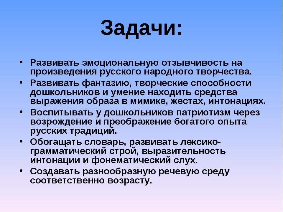 Задачи: Развивать эмоциональную отзывчивость на произведения русского народно...