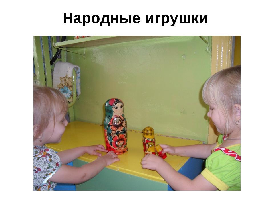 Народные игрушки