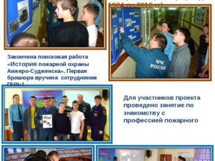 МОЛНИЯ – ОТЧЁТ по проекту «Знакомимся с историей пожарной охраны Анжеро – Суд