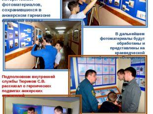 МОЛНИЯ – ОТЧЁТ «Знакомимся с историей пожарной охраны Анжеро – Судженска» За