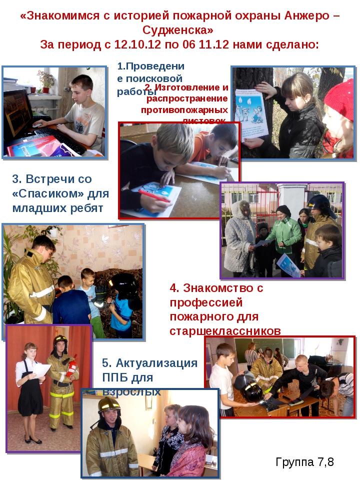 «Знакомимся с историей пожарной охраны Анжеро – Судженска» За период с 12.10....