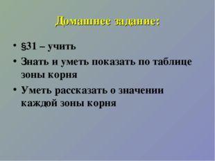 Домашнее задание: §31 – учить Знать и уметь показать по таблице зоны корня Ум