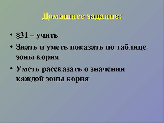 Домашнее задание: §31 – учить Знать и уметь показать по таблице зоны корня Ум...