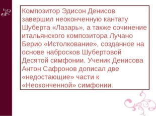 Композитор Эдисон Денисов завершил неоконченную кантату Шуберта «Лазарь», а т