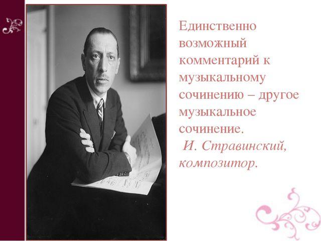 Единственно возможный комментарий к музыкальному сочинению – другое музыкальн...