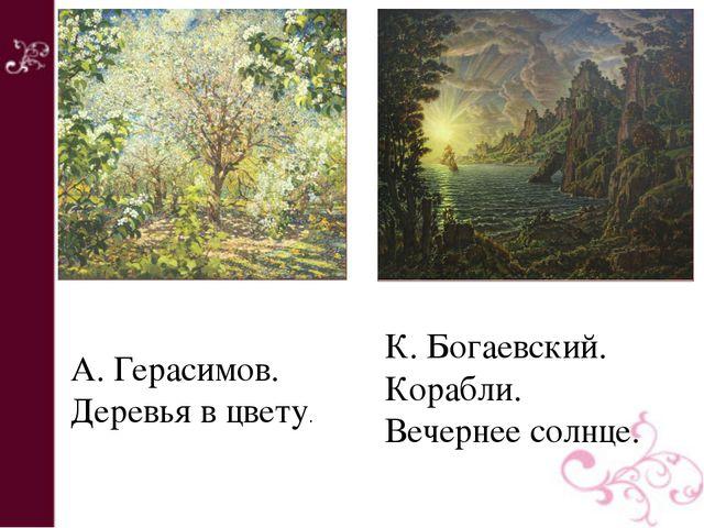 А. Герасимов. Деревья в цвету. К. Богаевский. Корабли. Вечернее солнце.