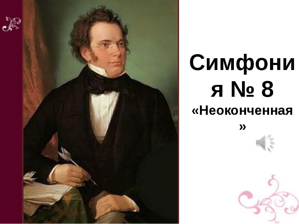 Симфония № 8 «Неоконченная»