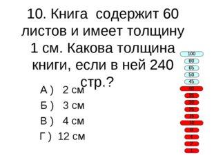 10. Книга содержит 60 листов и имеет толщину 1 см. Какова толщина книги, если