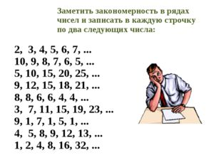 Заметить закономерность в рядах чисел и записать в каждую строчку по два сле