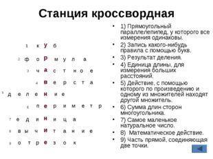 Станция кроссвордная 1) Прямоугольный параллелепипед, у которого все измерени