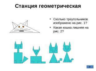 Станция геометрическая Сколько треугольников изображено на рис. 1? Какая кошк