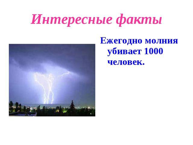Интересные факты Ежегодно молния убивает 1000 человек.
