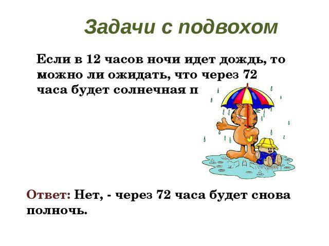 Задачи с подвохом Если в 12 часов ночи идет дождь, то можно ли ожидать, что ч...