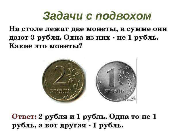 Задачи с подвохом На столе лежат две монеты, в сумме они дают 3 рубля. Одна и...