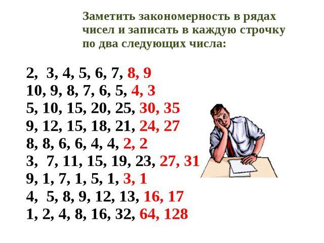 Заметить закономерность в рядах чисел и записать в каждую строчку по два сле...