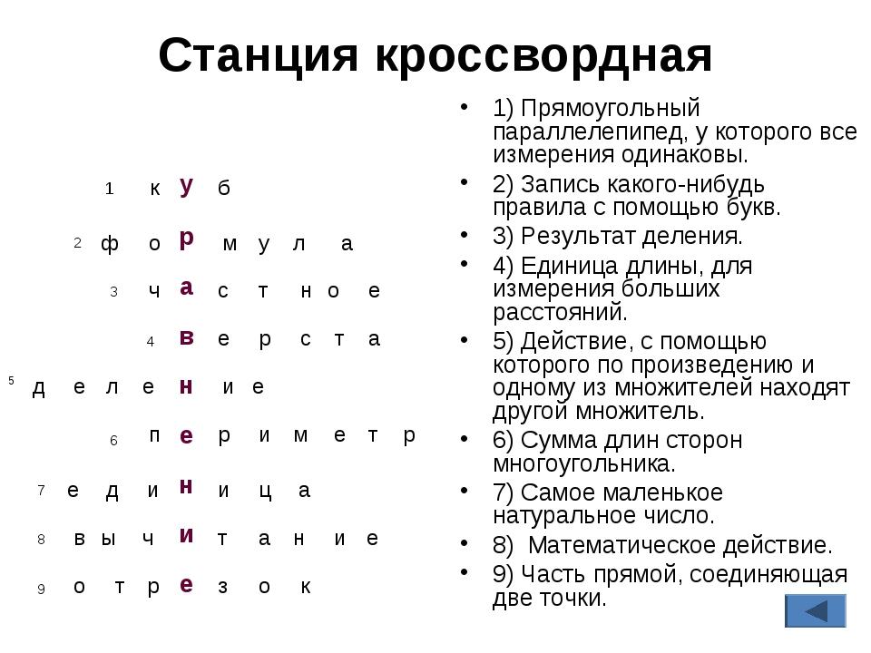 Станция кроссвордная 1) Прямоугольный параллелепипед, у которого все измерени...