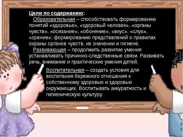 Цели по содержанию: Образовательная – способствовать формированию понятий «зд...