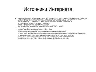 Источники Интернета https://yandex.ru/search/?lr=213&clid=2169154&win=183&tex