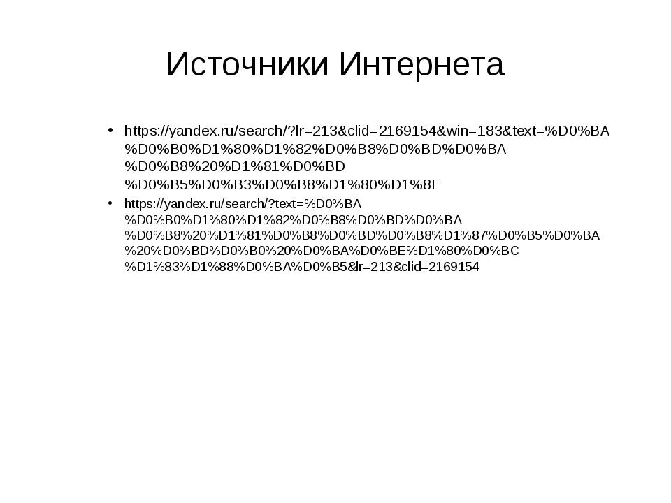 Источники Интернета https://yandex.ru/search/?lr=213&clid=2169154&win=183&tex...