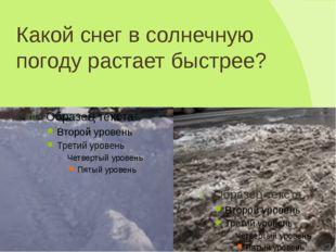 Какой снег в солнечную погоду растает быстрее?