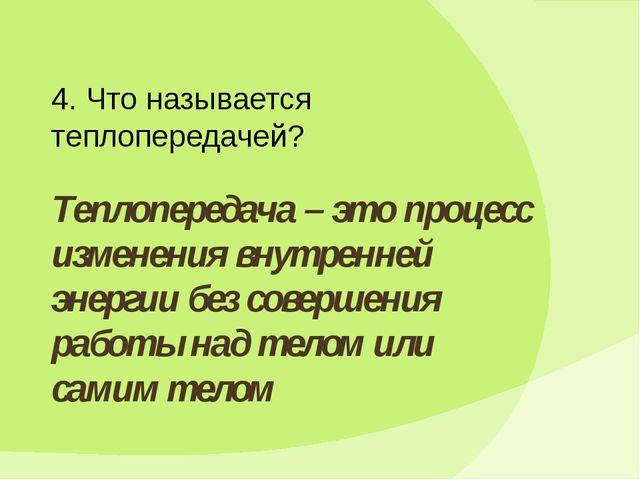 Теплопередача – это процесс изменения внутренней энергии без совершения работ...