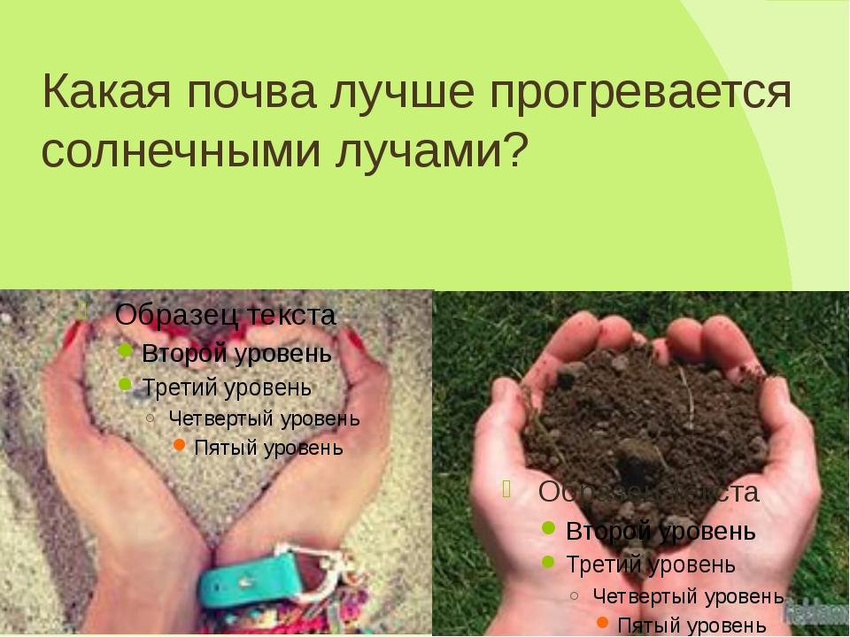 Какая почва лучше прогревается солнечными лучами?