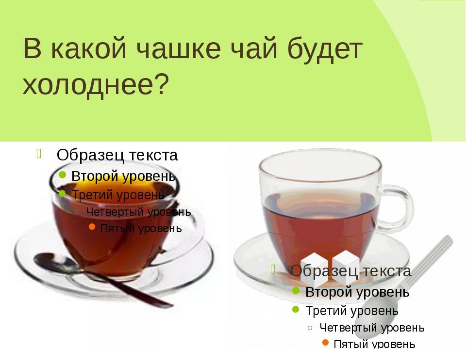 В какой чашке чай будет холоднее?