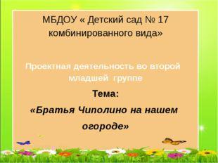 МБДОУ « Детский сад № 17 комбинированного вида» Проектная деятельность во вто