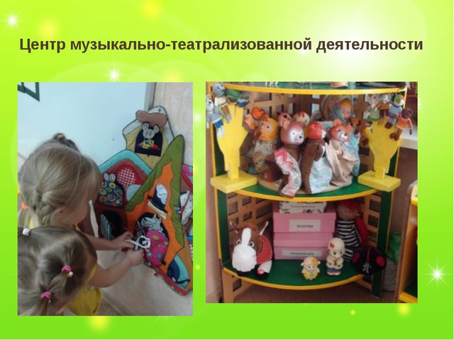 Центр музыкально-театрализованной деятельности