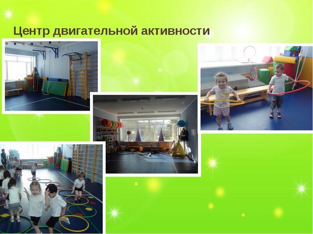 Центр двигательной активности