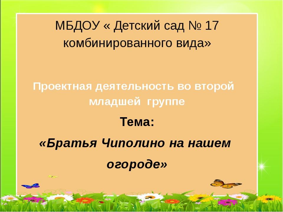МБДОУ « Детский сад № 17 комбинированного вида» Проектная деятельность во вто...