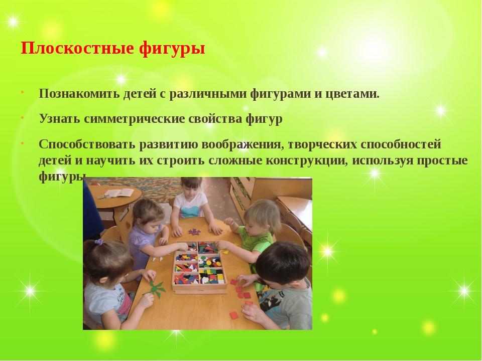 Плоскостные фигуры Познакомить детей с различными фигурами и цветами. Узнать...