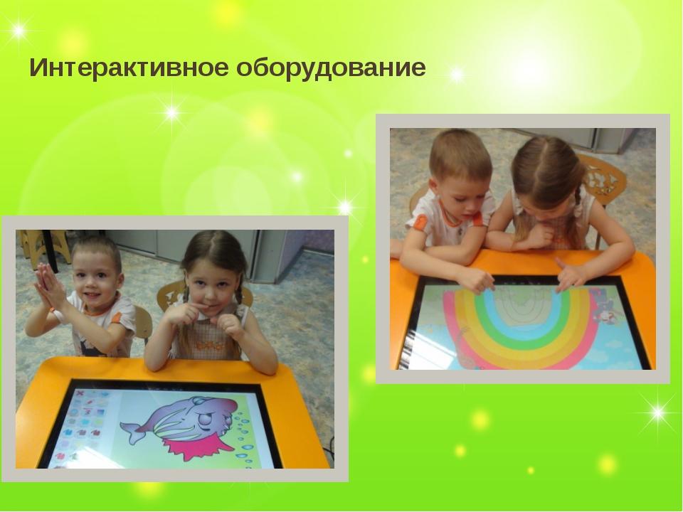 Интерактивное оборудование