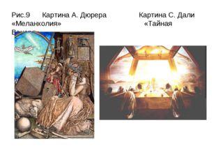 Рис.9 Картина А. Дюрера Картина С. Дали «Меланхолия» «Тайная Вечеря»