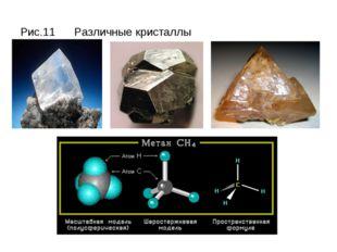 Рис.11 Различные кристаллы