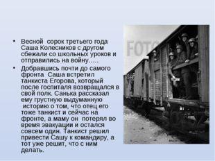 Весной сорок третьего года Саша Колесников с другом сбежали со школьных урок