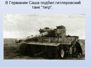 """В Германии Саша подбил гитлеровский танк """"тигр""""."""