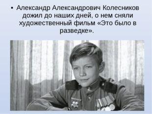 Александр Александрович Колесников дожил до наших дней, о нем сняли художеств