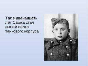 Так в двенадцать лет Сашка стал сыном полка танкового корпуса