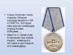 Саша получил свою первую боевую награду медаль «ЗА ОТВАГУ», которую ему вруч