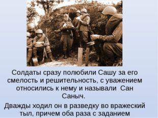 Солдаты сразу полюбили Сашу за его смелость и решительность, с уважением отно