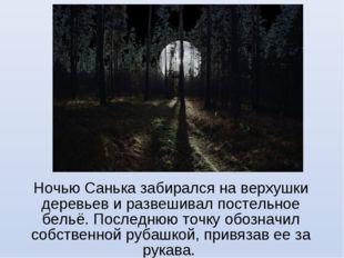 Ночью Санька забирался на верхушки деревьев и развешивал постельное бельё. По
